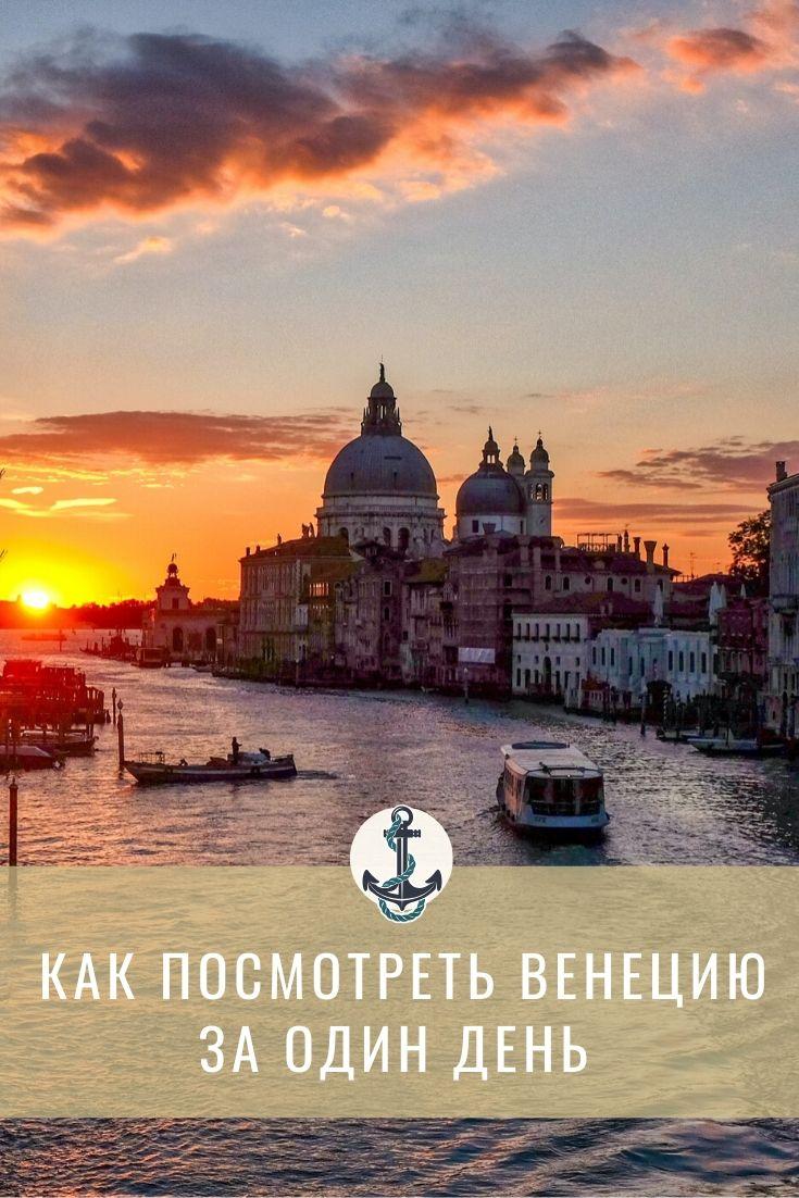 Как посмотреть Венецию за один день в круизной стоянке